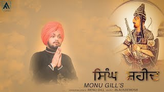 SINGH SHAHEED   Monu Gill   Full Song   Art Attack Records   New Song 2018