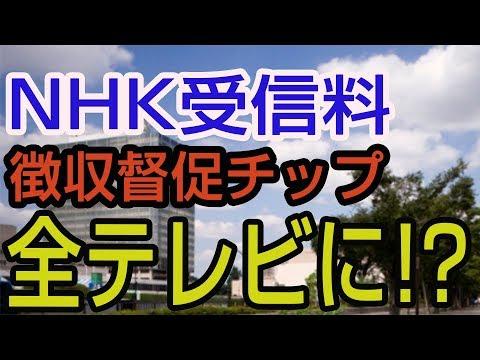 NHK受信料「徴収督促チップ」が全テレビに!? 全受信機にACASチップを入れるのは不当だ