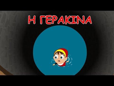 e2df630db8b Η Γερακίνα - ελληνικα παιδικα τραγουδια - Greek kids songs