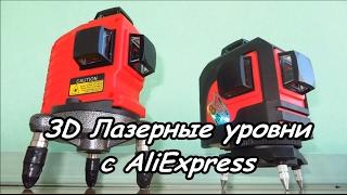 3D Лазерный Уровень с AliExpress