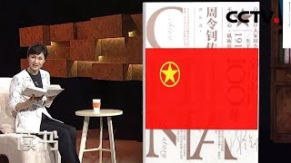 《读书》 20190711 曾庆龙 《亲历中国100年——周令钊传》 亲历中国100年3  CCTV科教