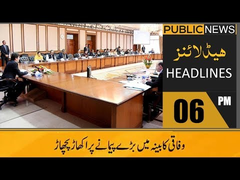 Public News Headlines | 06:00 PM | 06 April 2020