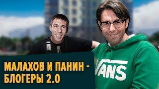 МАЛАХОВ И ПАНИН - Блогеры 2.0