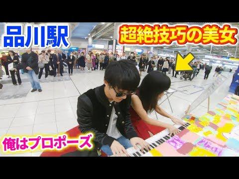 品川駅で美女が「ANiMA」を弾いていたので俺は「Marigold」を捧げたらプロポーズ成功して2人で「Myosotis」する【ストリートピアノ×DEEMO】