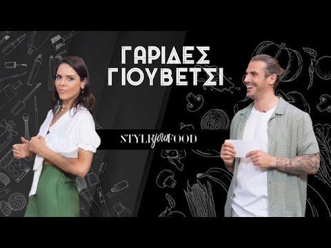 Άκης ft. Έλενα Γαλύφα | Style your Food by BSB