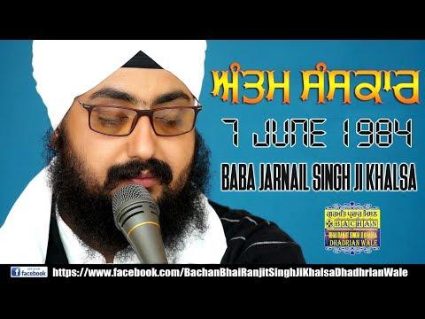 Antam Sanskaar Baba Jarnail Singh Khalsa Bhindranwale । Dhadrianwale