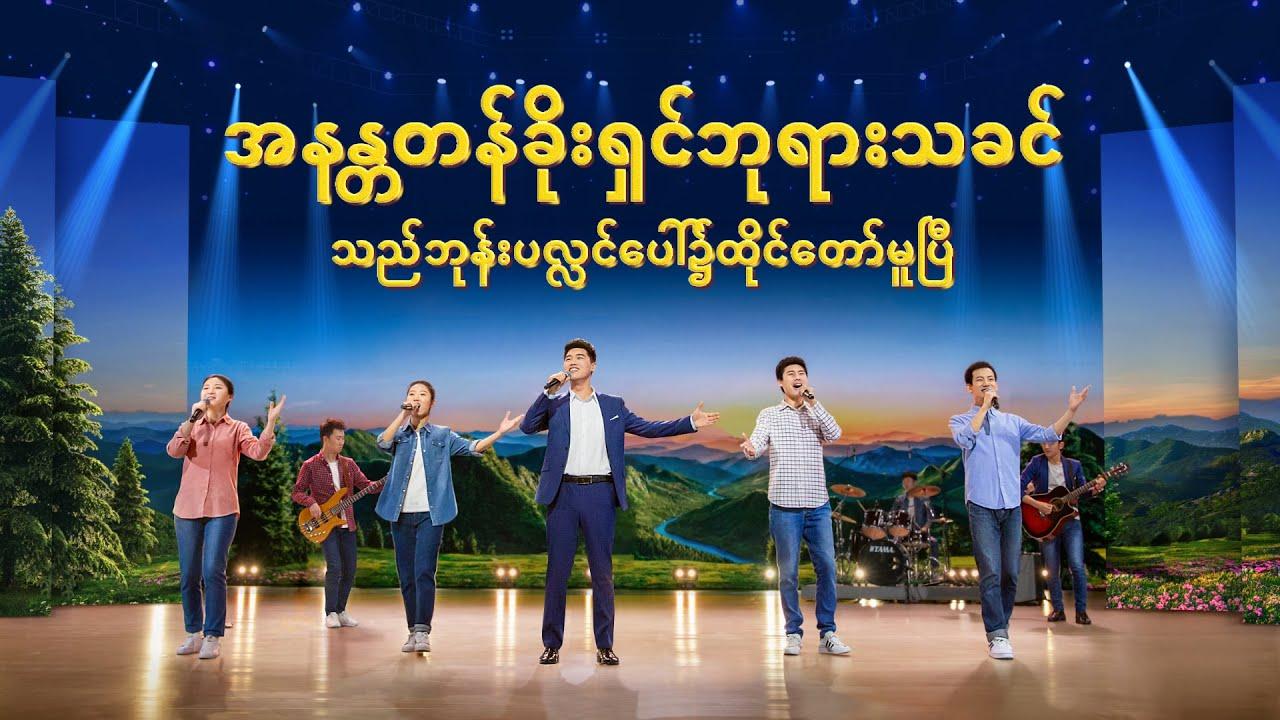 Myanmar Gospel Music (အနန္တတန်ခိုးရှင်ဘုရားသခင်သည် ဘုန်းပလ္လင်ပေါ်၌ထိုင်တော်မူပြီ)