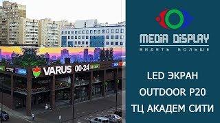 видео Производители наружных светодиодных экранов в России и в мире