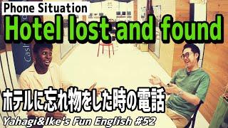 矢作とアイクの英会話 #52「ホテルに忘れ物しちゃった!」Hotel lost and found