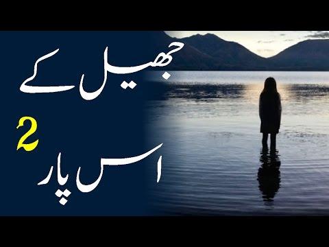 Jheel (Lake) K Us Paar (Novel) 2nd Episode