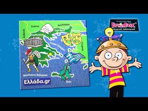Brainbox Εκπαιδευτικά παιχνίδια