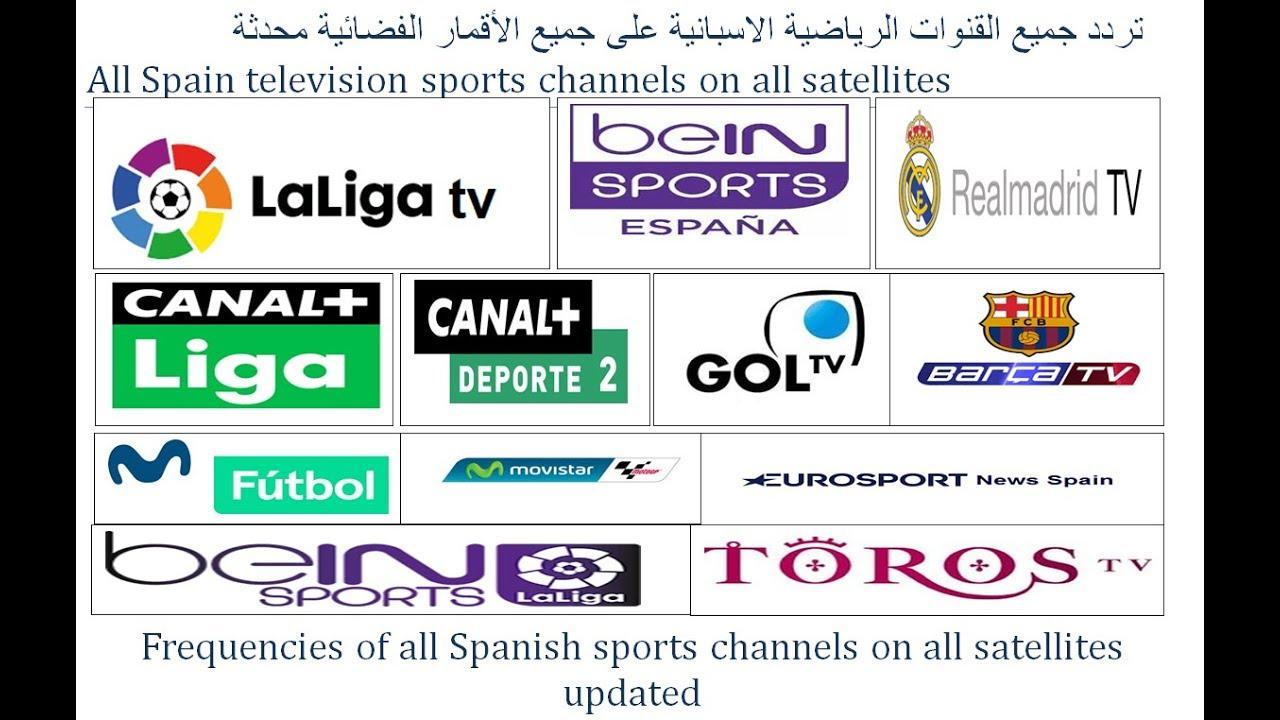 تردد جميع القنوات الرياضية الاسبانية على الهوت بيرد استر