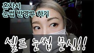 셀프눈썹문신 - 반영구 눈썹 엠보 / 10년 동안 혼자…