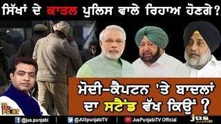 Centre to release 5 Punjab cops: Why Badals differ on Modi & Captain? || To The Point || KP Singh
