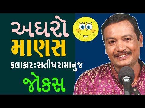 new jokes in gujarati by satish ramanuj  HD video