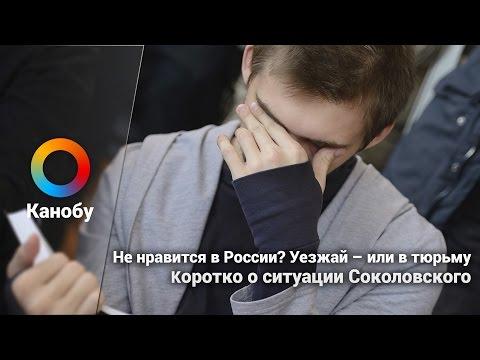 Не нравится в России? Уезжай – или в тюрьму. Коротко о ситуации Соколовского