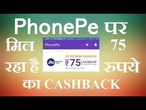 PhonePe App Rs.75 CashBack Offer on JIO Prepaid Recharge August 2017
