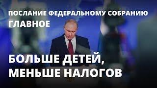 Путин хочет больше детей. Послание Федеральному собранию 2019