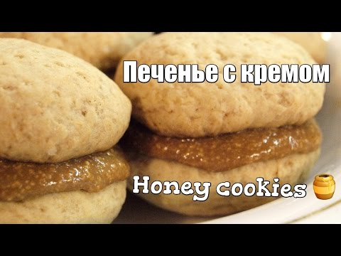Медовое печенье с кремом / Honey cookies with cream filling  English subtitles без регистрации и смс
