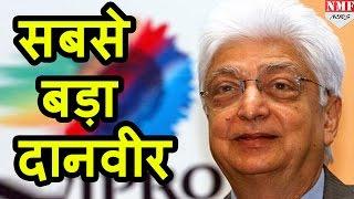 Mukesh Ambani को पीछे छोड़ Azim Premji बनें India के सबसे बड़े दानी