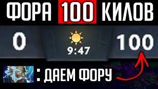 ДАЕМ ФОРУ 100 КИЛОВ | ZEUS DOTA 2...