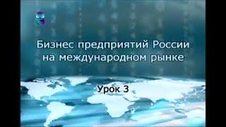 Урок 3. Основные направления внешнеэкономической деятельности российских предприятий