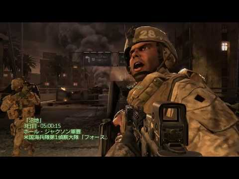 [#5] 沼地 - CALL OF DUTY 4 [XBOX360/PS3]