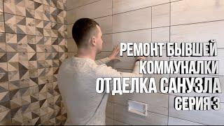 //ОТДЕЛКА ВАННОЙ/ПОДГОТОВКА ПОТОЛКА ПОД ПОКРАСКУ// Ремонт бывшей коммуналки