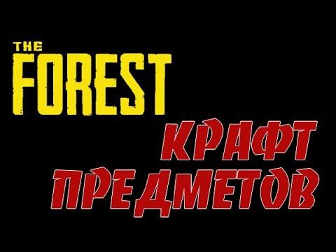 The Forest (0.36b) - Гайд. Как крафтить предметы?