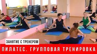 Пилатес.  Тренировка(, 2015-02-03T00:05:05.000Z)
