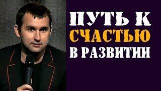 Путь к СЧАСТЬЮ - в РАЗВИТИИ! | Михаил Дашкиев. Бизнес Молодость