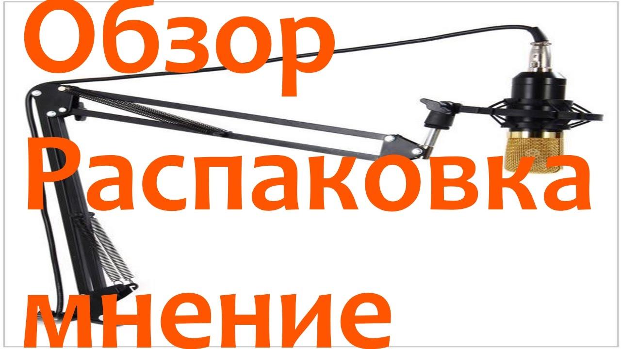 В интернет-магазине pop-music. Ru вы можете купить держатели для микрофонов по выгодной стоимости. Быстрая доставка по всей россии. Магазины в москве и санкт-петербурге. Заходите!