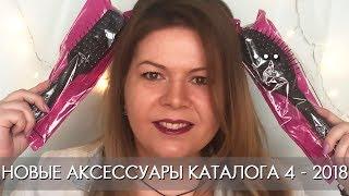 НОВИНКИ каталога 4 2018 Орифлэйм ОБЗОР Ольга Полякова