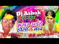 भतार अईहे होली के बाद 2018 सुपरहिट गाना DJ अशोक रीमिक्स में