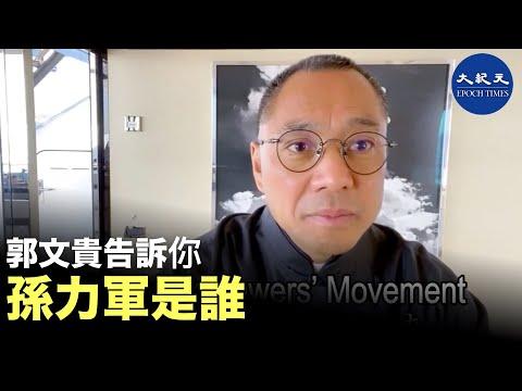 (字幕)郭文貴告訴:孫立軍是誰。  #香港大紀元新唐人聯合新聞頻道