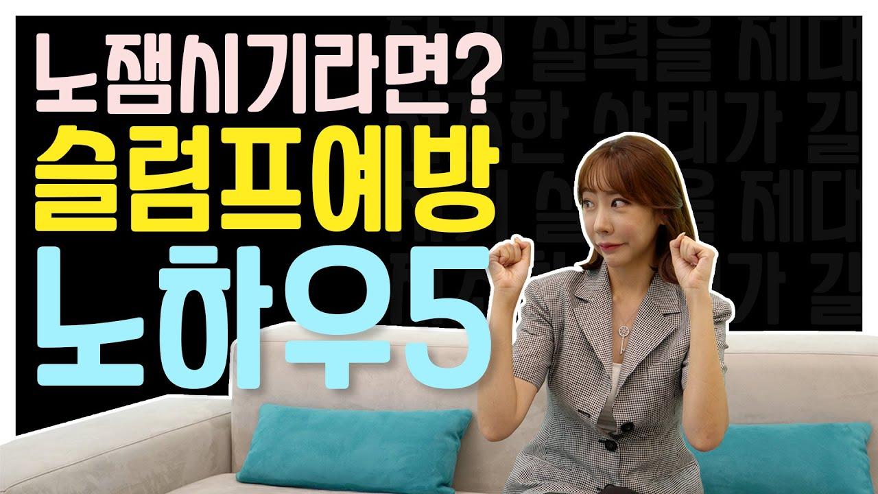 🌷슬럼프가 오지 않게 예방하는 5가지 방법🌷 | (feat. 병원언니 꿀팁)