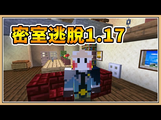 【Minecraft 1.17】經典口味「密室逃脫」✨【鬼鬼】我是誰?我在哪裡?