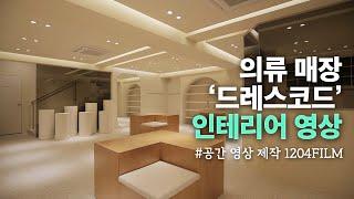 의류 매장 '드레스코드' 인테리어 영상, 공간영상제작 …