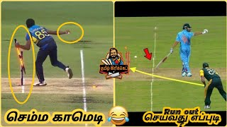 10 Moments where Cricketers forgot how to Run out | Tamil Cricket