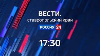 «Вести. Ставропольский край» Россия 24. 8.04.2021