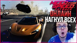 Зашел Впервые В Онлайн И Нагнул Всех!!! (Need For Speed: Payback)