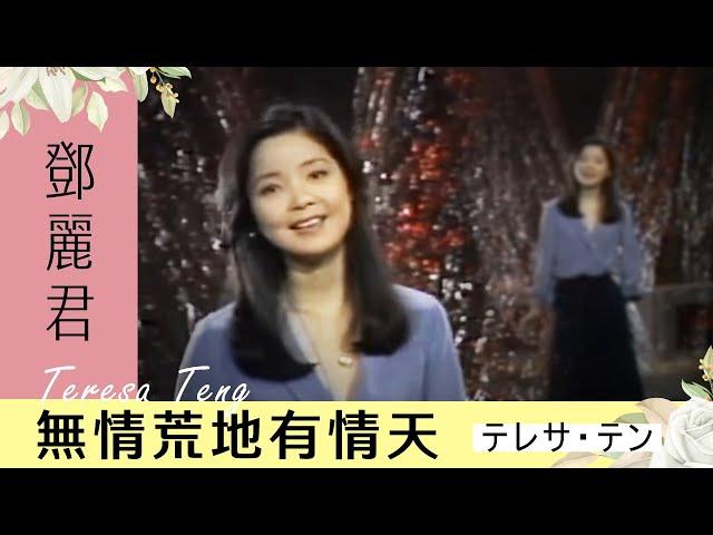 鄧麗君-無情荒地有情天 Teresa Teng テレサ・テン