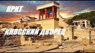 Крит .Легендарный Кносский (Минойский )дворец (Лабиринт минотавра)