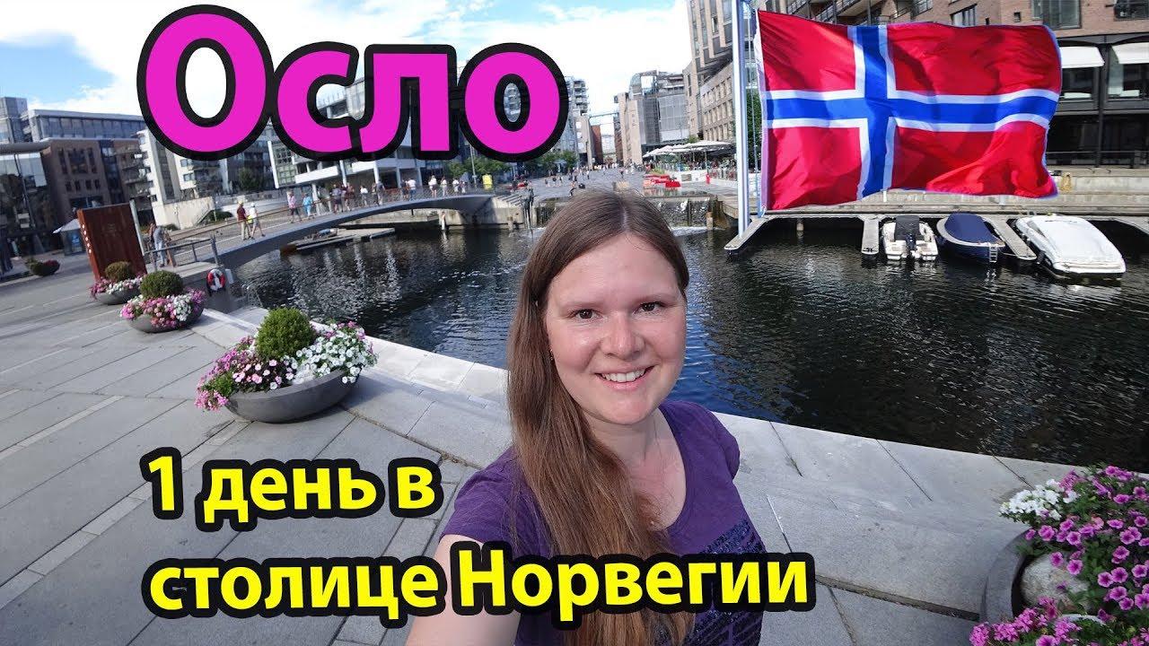 Oslo Norvegiya Za 1 Den Obzor Dostoprimechatelnostej Kuda Pojti I