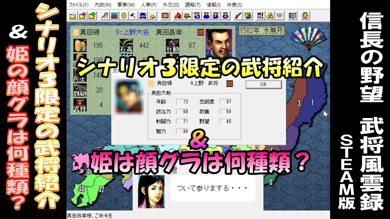 【顔グラフィック紹介】シナリオ3限定武将と姫 武将風雲録steam版