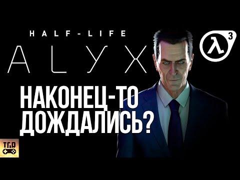 HALF-LIFE ALYX НАКОНЕЦ-ТО, ДОЖДАЛИСЬ? HALF-LIFE 3