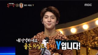 [Identity] 'Walnut confection' is Golden Child Y,  복면가왕 20190317