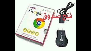 معاينة وفتح صندوق Anycast. HDMI Dongle