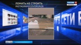 Вести в сети #372. Пятигорское бездорожье, странные соседи и удивительные гости