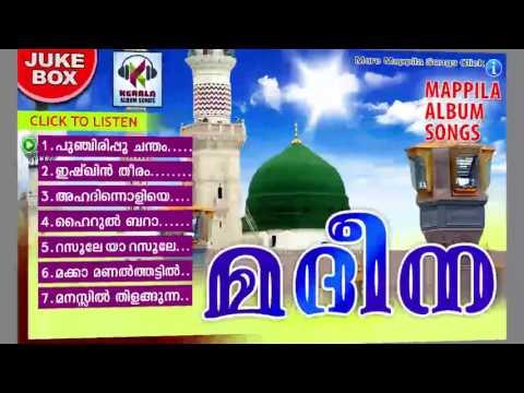 Malayalam Mappila Album Songs 2016 | മദീന | Latest Malayalam Mappila  Pattukal